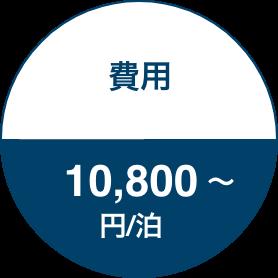 費用 10,800円/泊