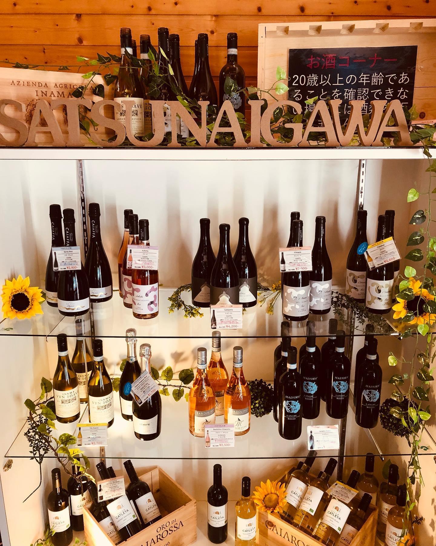 札内川園地キャンプ場では、イタリアを中心としたオーガニックワインを購入することができるのをご存知でしょうか?取扱うすべてのワインは、十勝ではここでしか買えないワインです!札内川園地を運営する株式会社AOILOにはワインのソムリエ資格を有する社員がおります。中札内村に移住する2年半前まで東京にあるワインなどを取り扱う輸入商社にてインポーターとしてワインの現地買い付けなどに携わっておりました。大好きな自然の中で、ソムリエ厳選のワインを飲んでみるのも、おススメの過ごし方です。ぜひお気軽に手に取ってみてはいかがでしょうか。#札内川園地キャンプ場 #ピョウタンの滝 #北海道キャンプ #ソロキャンプ #女子キャンプ #ファミリーキャンプ #キャンプ場でキッチンカー #AOILOKITCHEN  #自然体験 #野営 #焚き火 #トレーラーハウス  #スノーピーク #ランドロック #中札内村 #中札内 #十勝 #北海道 #日本で最も美しい村 #北海道旅行 #北海道観光 #十勝観光 #camp  #nakasatsunai #tokachi #hokkaido #森のワイン屋さん #ソムリエ #ワインを買えるキャンプ場 #ソムリエがいるキャンプ場